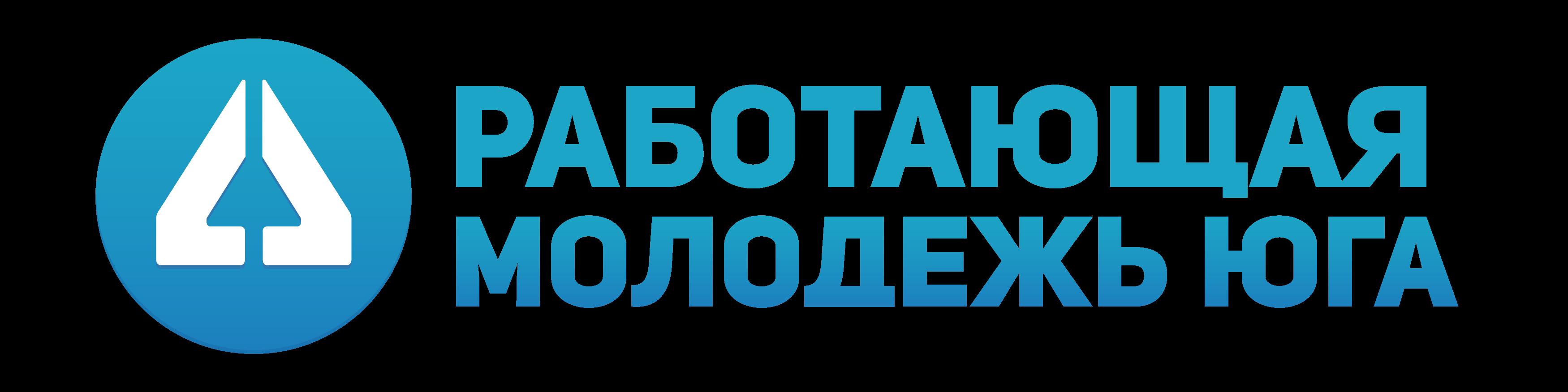 Работающая молодёжь Юга России
